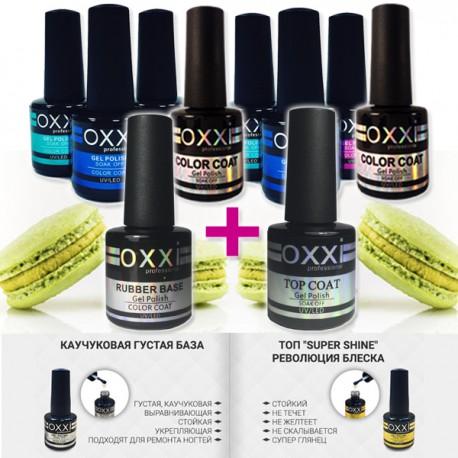 Набор гель-лаков ТМ OXXI + База и Топ в подарок