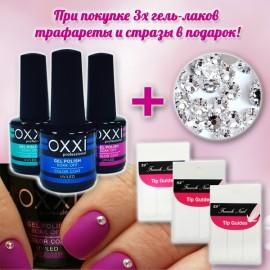 Набор гель-лаков ТМ OXXI + Стразы и трафареты в подарок